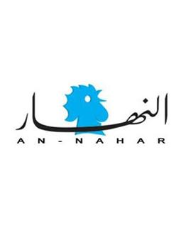 Nahhar Newspapaer